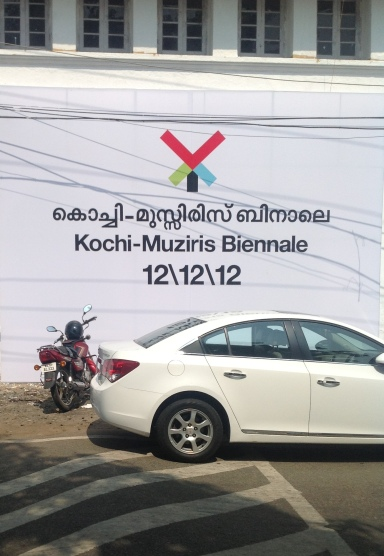 Entrance to the Kochi Muziris Biennale12/12/12