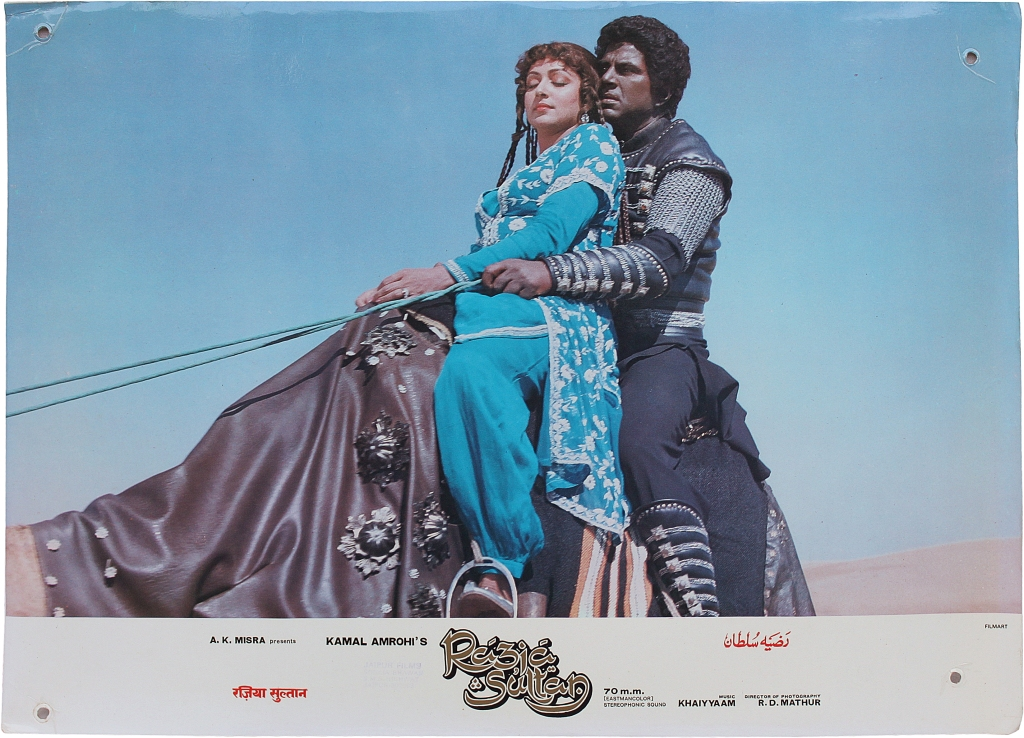 An offset lobby card of Razia Sultan (1983)